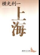 上海(講談社文芸文庫)