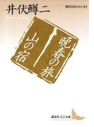 晩春の旅 山の宿 現代日本のエッセイ(講談社文芸文庫)