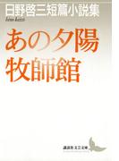 あの夕陽 牧師館 日野啓三短篇小説集