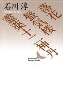 落花 蜃気楼 霊薬十二神丹(講談社文芸文庫)