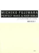 【期間限定価格】MICHIKO FUJIWARA パーフェクトメイク&ヘアーバイブル