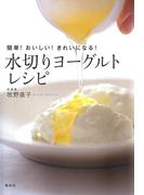 簡単!おいしい!きれいになる! 水切りヨーグルトレシピ(講談社のお料理BOOK)
