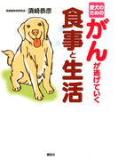 【期間限定価格】愛犬のためのがんが逃げていく食事と生活