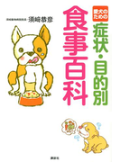 【期間限定価格】愛犬のための症状・目的別 食事百科
