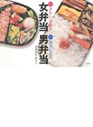 【期間限定価格】きれいになる女弁当 元気になる男弁当(講談社のお料理BOOK)