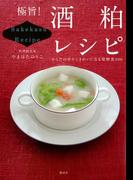 【期間限定価格】極旨! 酒粕レシピ からだの中からきれいになる発酵食100(講談社のお料理BOOK)