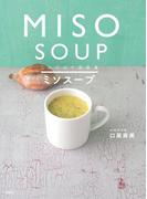 これだけで完全食 ミソスープ(講談社のお料理BOOK)