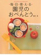 ミニフライパンひとつで毎日使える 園児のおべんとう(講談社のお料理BOOK)