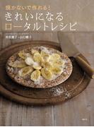 焼かないで作れる! きれいになるロータルトレシピ(講談社のお料理BOOK)