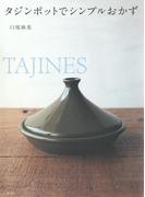 タジンポットでシンプルおかず(講談社のお料理BOOK)