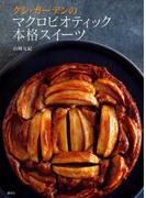 クシ・ガーデンのマクロビオティック本格スイーツ(講談社のお料理BOOK)
