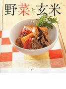 野菜と玄米(講談社のお料理BOOK)