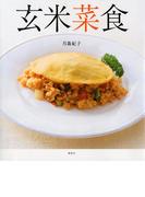 玄米菜食(講談社のお料理BOOK)