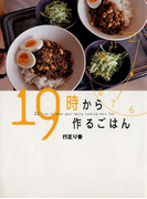19時から作るごはん(講談社のお料理BOOK)
