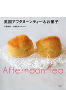【期間限定価格】英国アフタヌーンティー&お菓子