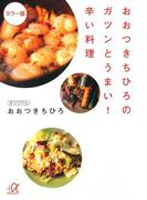 おおつきちひろのガツンとうまい!辛い料理 カラー版(講談社+α文庫)