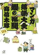 マンガ落語大全 鰻の幇間(講談社+α文庫)