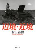 辺境・近境(新潮文庫)(新潮文庫)