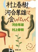 村上春樹、河合隼雄に会いにいく(新潮文庫)(新潮文庫)