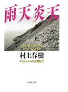 雨天炎天―ギリシャ・トルコ辺境紀行―(新潮文庫)