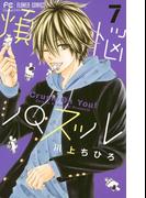 煩悩パズル 7(フラワーコミックス)
