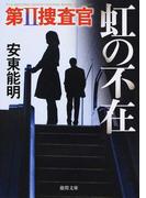 虹の不在 第Ⅱ捜査官 (徳間文庫)(徳間文庫)