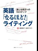 英語「なるほど!」ライティング 通じる英文への15ステップ(講談社パワー・イングリッシュ)