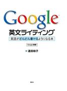 Google英文ライティング 英語がどんどん書けるようになる本(講談社パワー・イングリッシュ)