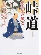 峠道 鷹の見た風景 (徳間文庫 徳間時代小説文庫)(徳間文庫)