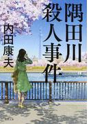 隅田川殺人事件 新装版