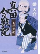 真田合戦記 義信謀叛 (徳間文庫 徳間時代小説文庫)(徳間文庫)