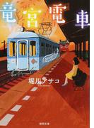 竜宮電車 (徳間文庫)(徳間文庫)