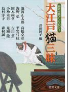 大江戸猫三昧 時代小説アンソロジー 新装版 (徳間文庫 徳間時代小説文庫)(徳間文庫)