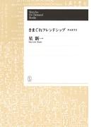 【オンデマンドブック】きまぐれフレンドシップPART2
