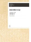 【オンデマンドブック】田舎司祭の日記