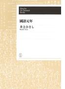 【オンデマンドブック】國語元年