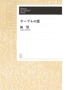 【オンデマンドブック】テーブルの雲 ―A Book for a Rainy Day―