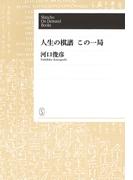 【オンデマンドブック】人生の棋譜 この一局