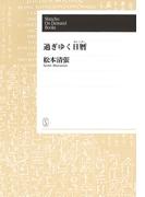【オンデマンドブック】過ぎゆく日暦[カレンダー]