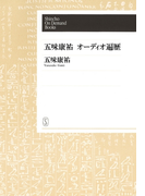 【オンデマンドブック】五味康祐 オーディオ遍歴