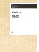 【オンデマンドブック】死の島(上)
