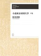 【オンデマンドブック】小説東京帝国大学(下)