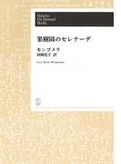 【オンデマンドブック】果樹園のセレナーデ