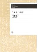 【オンデマンドブック】なまみこ物語
