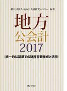 地方公会計 2017 統一的な基準での財務書類作成と活用