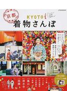 """KYOTO着物さんぽ レンタルでお気軽""""着物ガール"""""""