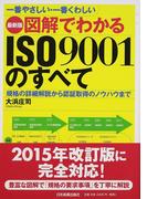図解でわかるISO9001のすべて 一番やさしい・一番くわしい 規格の詳細解説から認証取得のノウハウまで 最新3版