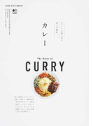 カレー (FOOD DICTIONARY)