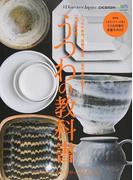 別冊Discover Japan DESIGN 完全保存版 うつわの教科書 (エイムック)(エイムック)