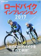 ロードバイクインプレッション 2017 最新のロードバイクをすべて網羅!